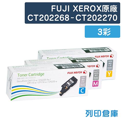 原廠碳粉匣 FUJI XEROX 3彩優惠組 CT202268/CT202269/CT202270 (0.7K)/適用 富士全錄 CP115w/CP116w/CP225w/CM115w/CM225fw