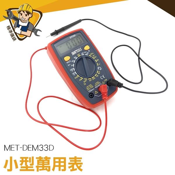 小型萬用表  數位電錶 防摔護套 掌上型電錶 方波輸出 MET-DEM33D CE認證 多功能萬用表