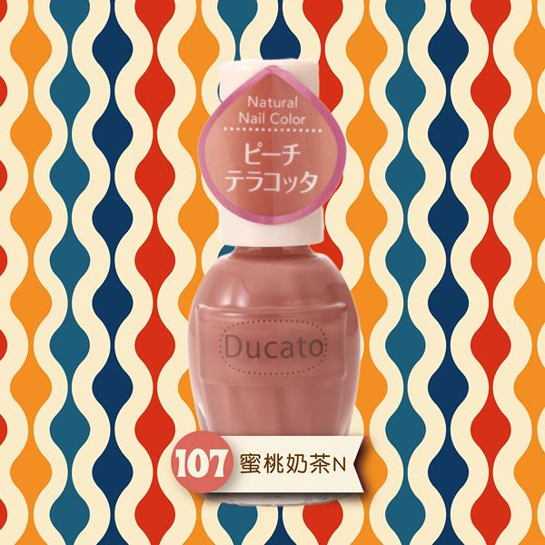 《日本製》Ducato 自然潤澤指甲油-107蜜桃奶茶N 11ml  ◇iKIREI