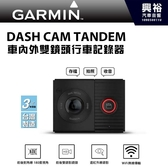 【GARMIN】Dash Cam 46D廣角雙鏡頭行車記錄器*雙鏡1080P/140度廣角/語音聲控/GPS測速提醒