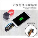 電池充電器 迷你緊急充電線 鑰匙圈【CA0069】當行動電源 電池充電 安卓充電 Micro USB 戶外登山露營
