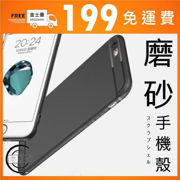 【金士曼】 磨砂 霧面 手機殼 iphone 8 iphone X iphone 7 i8 I6 保護殼 鏡頭保護 軟殼