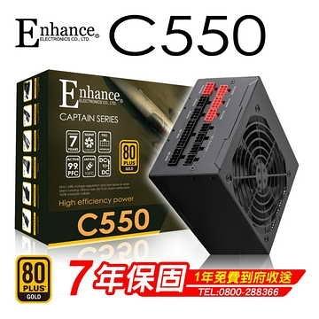 全新 ENHANCE C550 ( C550 ATX-2755GB1 )