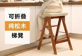 實木梯凳家用梯子家用折疊凳子廚房高板凳登高三步小梯子折疊梯凳 南風小鋪