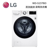 (24期0利率) LG 樂金 洗衣15公斤 乾衣8公斤 WiFi 滾筒洗衣機 蒸洗脫烘 冰磁白 WD-S15TBD