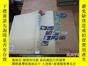 二手書博民逛書店罕見中國靈芝圖鑑(精裝)Y8480 吳興亮等 科學出版社 出版2