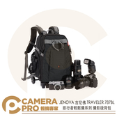 ◎相機專家◎ JENOVA 吉尼佛 TRAVELER 787 旅行者輕鬆攝系列 攝影包 後背包 含拉桿 雨罩 公司貨