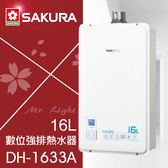 櫻花 16L 智能 恆溫 強制排氣 熱水器 天然 液化 瓦斯熱水器 分段火排【DH-1633A】