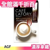 【日本AGF BLENDY】日本 CAFE LATORY 濃厚拿鐵 特濃咖啡 8本×6盒【小福部屋】