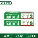 白人【買1送1】天然牙膏144g