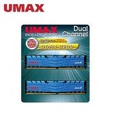 【綠蔭-免運】UMAX D4 3200/32G (16G*2)雙通道RAM(含散熱片)
