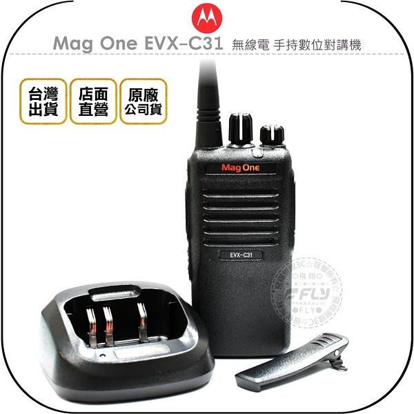 《飛翔無線3C》MOTOROLA Mag One EVX-C31 無線電 手持數位對講機│公司貨│DMR業務機