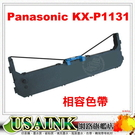 USAINK~ Panasonic  KX-P180 / KX-P1131  / KX-P181 相容色帶