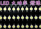 LED燈珠 1W 台灣光鈜燈珠   30mil芯片  95-105lm (暖白光) 買越多越划算