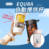 EQURA 自動攪拌杯 650ml 電動攪拌 快速攪拌 奶昔 蛋白粉 健身房 不結塊 USB充電 自動停止 密封 防漏