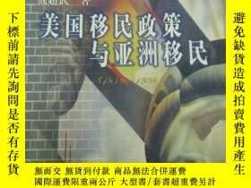 二手書博民逛書店罕見美國移民政策與亞洲移民:1849-19964660 戴超武著