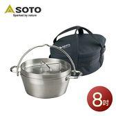 【1+1】SOTO 不鏽鋼荷蘭鍋8吋 ST-908+SOTO 荷蘭鍋8吋收納袋 ST-908CS