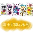 【Disney】ASUS ZenFone 3 (ZE552KL) 5.5吋 開心系列 彩繪透明保護軟套