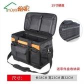 《澤米》15吋工具包中號 硬底加厚多功能電機包帆布單肩工具箱工具盒工具袋(送零件盒+收納袋)
