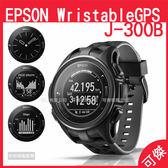 可傑 日本 EPSON WristableGPS 全能鐵人教練 J-300B 心率 手錶 手環 GPS功能/心率計測