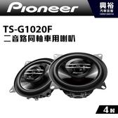 【Pioneer】4吋 二音路同軸車用喇叭TS-G1020F*210W大功率.先鋒公司貨