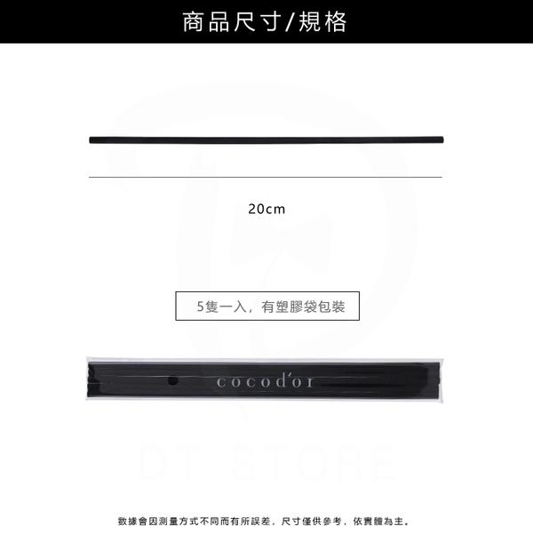 韓國 cocodor 室內擴香瓶 擴香棒 (5支)【DT STORE】【0020144】