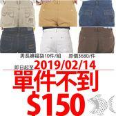 NST Jeans 男牛仔褲休閒褲男裝商務休閒【男長褲福袋】 全新商品/優惠/折扣/現貨/含運/台灣製造