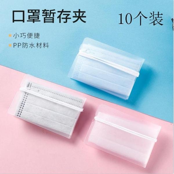 【50個裝】口罩夾可折疊口罩收納袋收納盒隨身易攜帶防水暫存夾 快速出貨