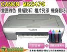 CANON MG2470 列印/影印/掃描+連續供墨系統+單向閥 送A4彩噴紙 P2C12【黑色防水】