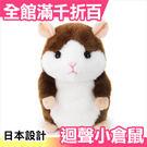 【小福部屋】日本 迴聲小倉鼠 刺蝟 T-...