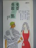 【書寶二手書T9/一般小說_IHK】愛要勇敢一點_陳麗宇