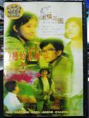 挖寶二手片-P07-194-正版VCD-韓片【暗戀的真相】-崔真實 崔佛岩