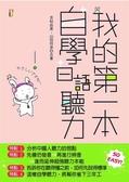 (二手書)我的第一本自學日語聽力