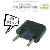 【九元生活百貨】2505D 海外轉換插頭/圓腳 250V6A 扁轉圓轉接頭 電源變換 朝日電工