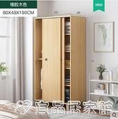 衣櫃 衣柜家用臥室推拉門經濟型現代簡約實木色衣櫥柜子儲物柜出租房用 宜品居家