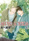 書SUPER LOVERS (8 )