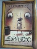 【書寶二手書T2/翻譯小說_MIH】誰是偷畫賊_趙映雪, 艾莉絲.布洛奇