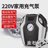 打氣泵 220V家用電瓶車電動充氣泵汽車輪胎籃球氣球打氣筒 BF8922【旅行者】