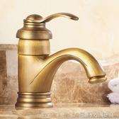 仿古水龍頭全銅衛生間歐式龍頭浴室洗臉盆面盆龍頭單孔台下盆龍頭 蘿莉小腳ㄚ
