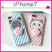 Apple iPhone7 4.7吋 Plus 5.5吋 立體貓爪手機套 粉嫩條紋保護套 全包邊手機殼 可愛小貓肉球保護殼