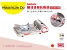 日本製造IWATANI 『 CB-JRC-PSD PETIT SLIM DO磁式迷你瓦斯爐』《Midohouse》