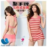 【聖手 Sain Sou】女士連身褲外罩三件式比基尼 女生泳裝 女生泳衣 贈泳帽 A93825 原價2280元