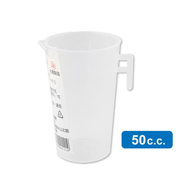 力銘量杯50cc 刻度量杯 透明量杯 烘培 尖嘴塑膠量杯 【台灣製】