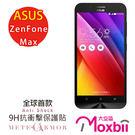 Moxbii ASUS ZenFone Max 抗衝擊 9H 太空盾 Plus 螢幕保護貼