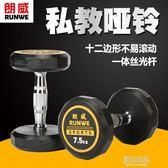 固定啞鈴男士健身家用健身房專用商用包膠啞鈴套裝健身器材YYJ     原本良品