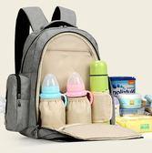 母嬰外出包 媽咪包雙肩多功能大容量時尚媽媽包母嬰包外出背包待產包【全館免運限時八折】