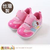 女童鞋 台灣製Hello kitty正版美型休閒鞋 魔法Baby