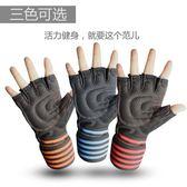 運動健身手套男女器械半指訓練護腕耐磨防滑單杠鍛煉引體向上擼鐵 【萬聖節促銷】