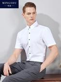 免燙白襯衫男士短袖商務正裝職業上班工作寸衫修身黑色紐扣襯衣夏