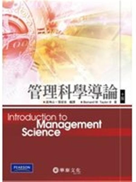 (二手書)管理科學導論 (Taylor/ Introduction to Management Science 10/e)